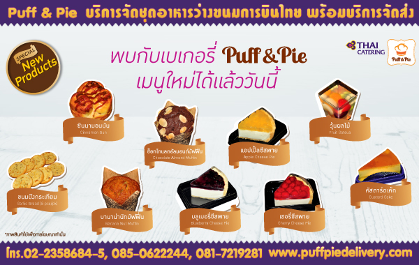 Puff & Pie New Product - Sep 2018