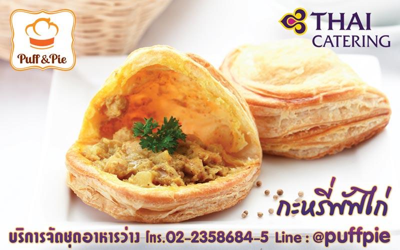 กะหรี่พัฟไก่ (Chicken Curry Puff) – Puff and Pie ครัวการบินไทย