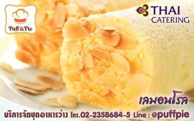 เลมอนโรล (Lemon Roll) – Puff and Pie ครัวการบินไทย