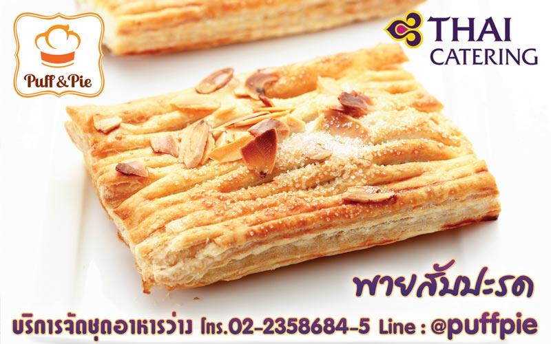พายสับปะรด (Pineapple Pie) – Puff and Pie ครัวการบินไทย