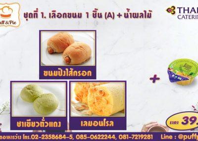 ชุดอาหารว่าง ชุดที่ 1 - เบเกอรี่พัฟแอนด์พาย จากครัวการบินไทย