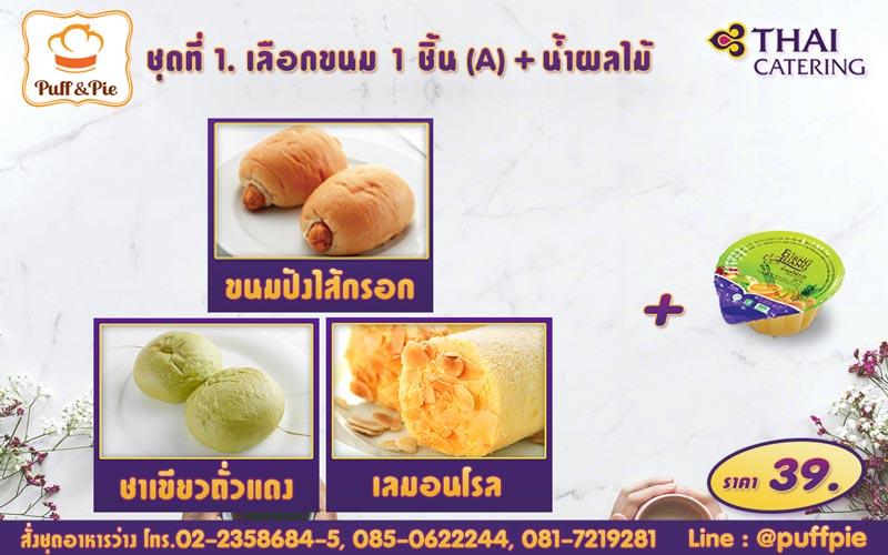 Snack Box 1 : ขนม 1 ชิ้น A + น้ำผลไม้ ราคา 39 บาท
