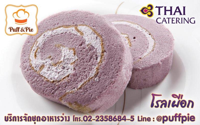 โรลเผือก (Taro Roll) – Puff and Pie ครัวการบินไทย