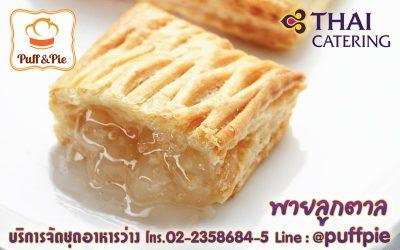 พายลูกตาล (Toddy Palm Pie) – Puff and Pie ครัวการบินไทย