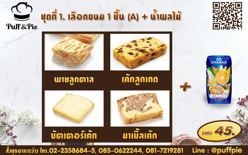 Snack Box 1 : ขนม 1 ชิ้น A + น้ำผลไม้ ราคา 40 บาท