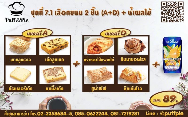 Snack Box 7.1 : ขนม 2 ชิ้น A + D + น้ำผลไม้ ราคา 82 บาท