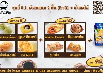 ชุดอาหารว่าง ชุดที่ 8.1 - เบเกอรี่พัฟแอนด์พาย จากครัวการบินไทย