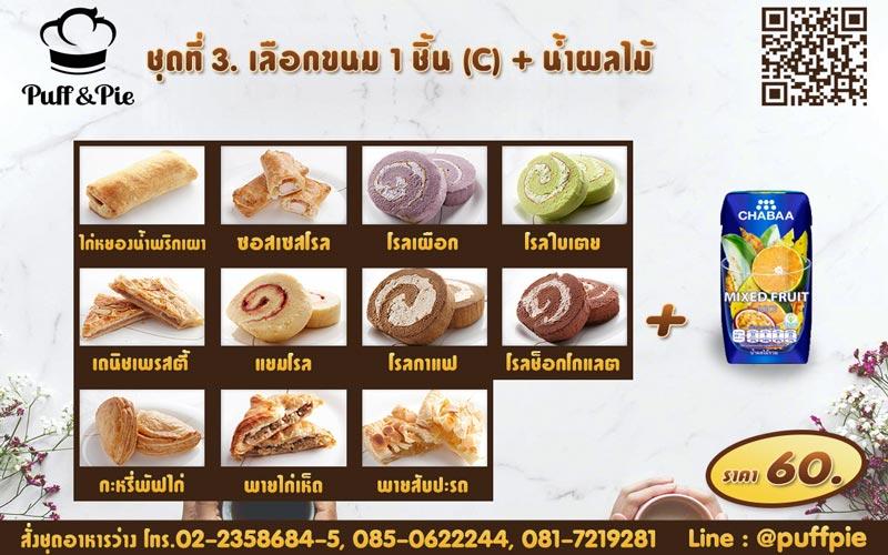 Snack Box 3 : ขนม 1 ชิ้น C + น้ำผลไม้ ราคา 52 บาท