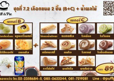 ชุดอาหารว่าง ชุดที่ 7.2 - เบเกอรี่พัฟแอนด์พาย จากครัวการบินไทย